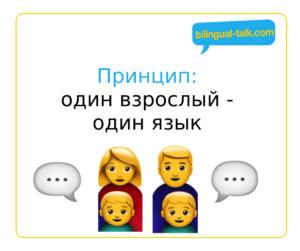 Принципы общения: один взрослый; одна ситуация; одно время — один язык.