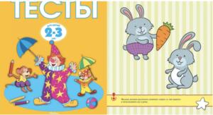 Книги и пособия по развитию речи детей (2-3 года)