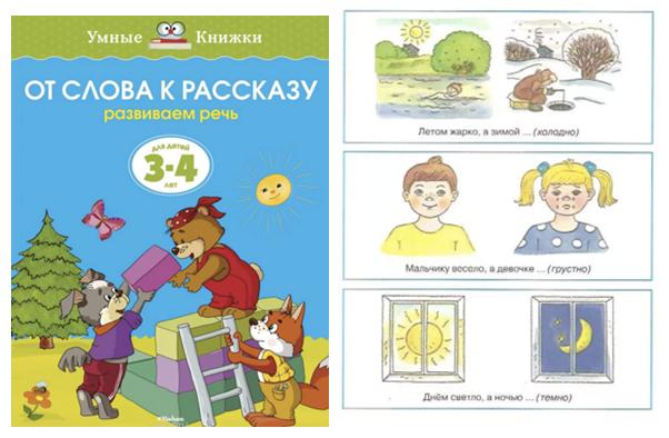 Книги и пособия по развитию речи детей (3-4 года)