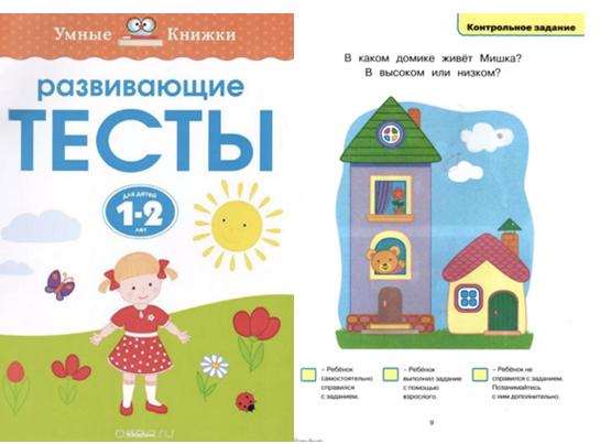 Книги и пособия по развитию речи детей (1-2 года)