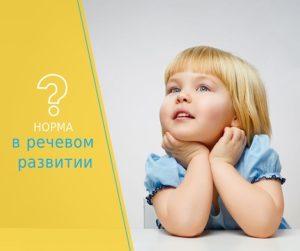 Двуязычные дети. Что такое норма в речевом развитии?
