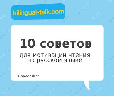Чтение на русском. Как замотивировать ребенка?