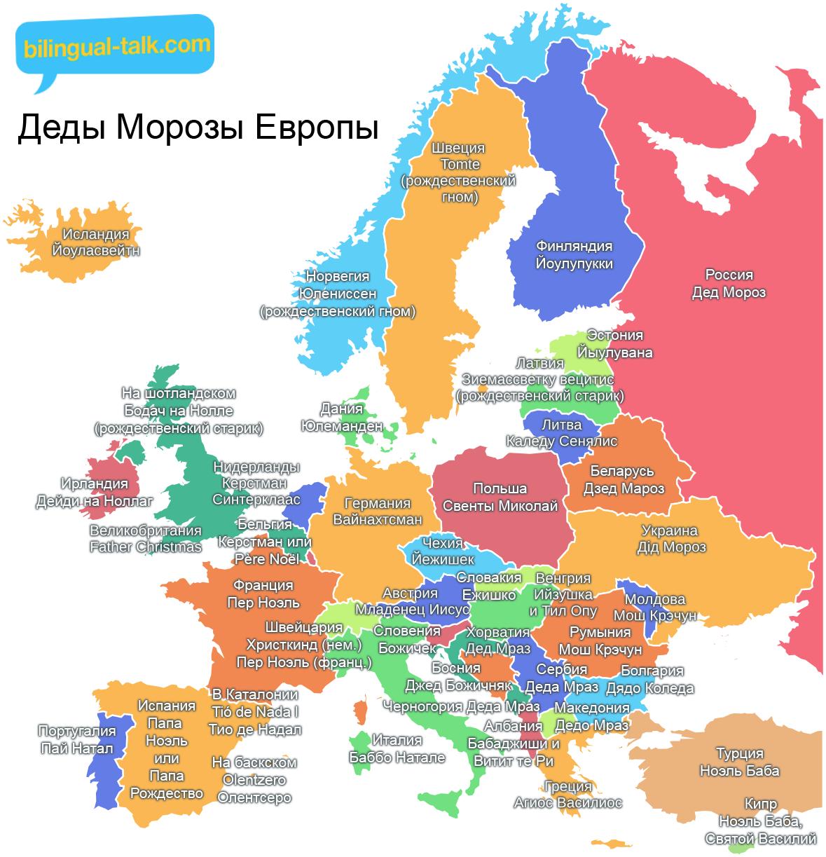 «Деды Морозы» Европы или кто дарит подарки двуязычным детям