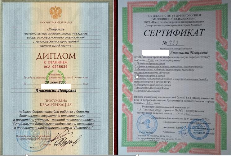 диплом логопеда Анастасии