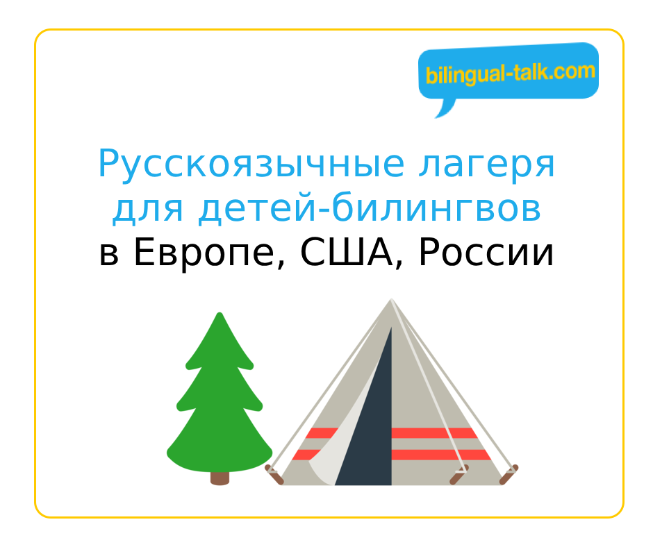 Русскоязычные лагеря для двуязычных детей