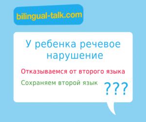 Речевое нарушение: отказываемся от второго языка или нет?