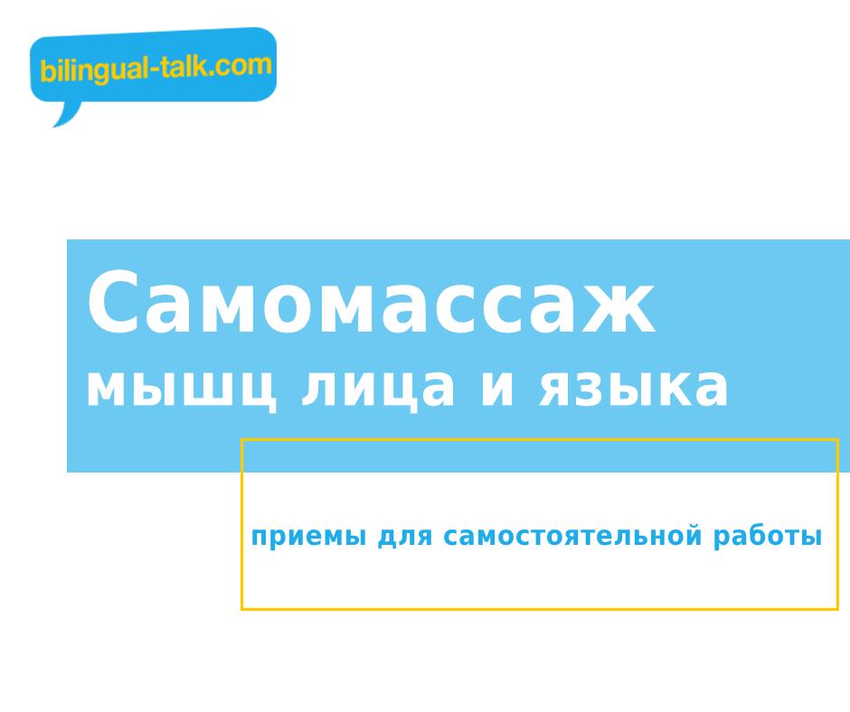 Самомассаж мышц лица и языка (логопедия)