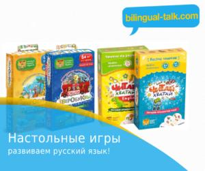 Настольные игры — русский язык (чтение и письмо)