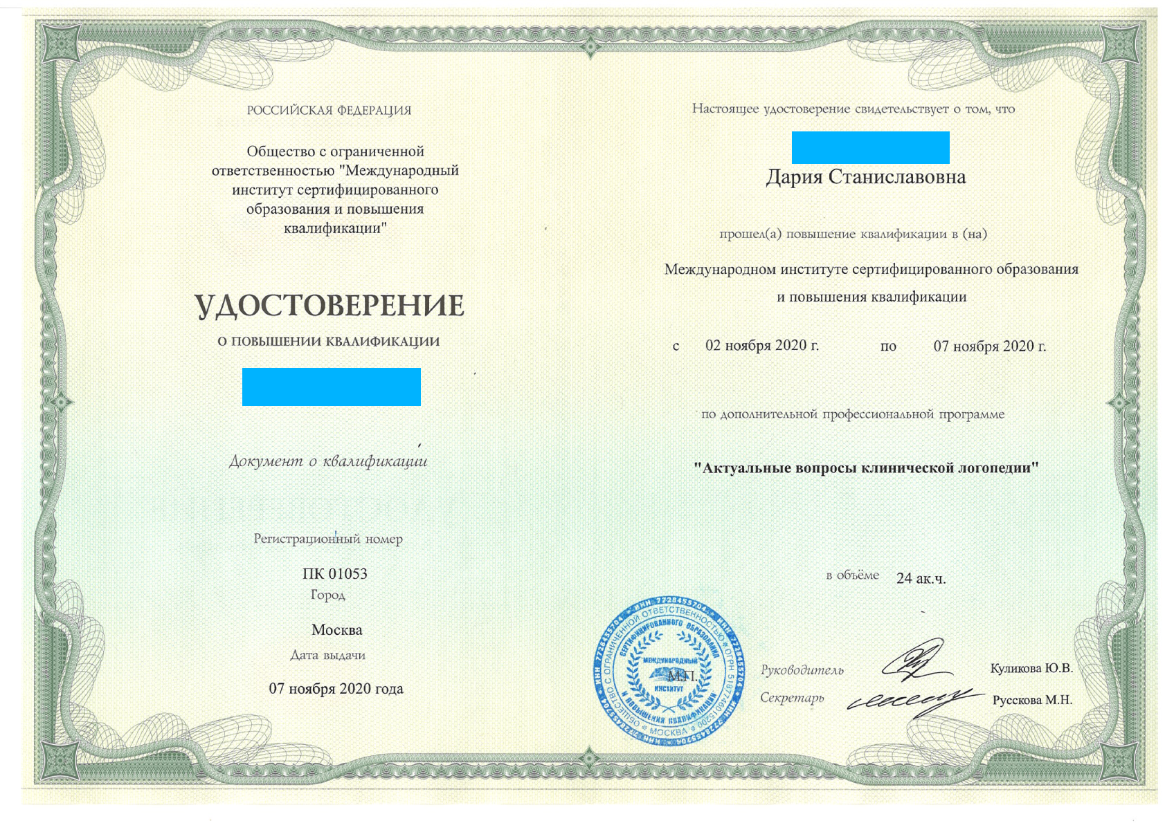 логопедическая онлайн школа для билингвов