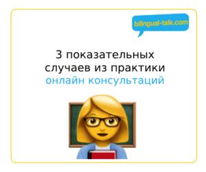 3 логопедические консультации с родителями билингвов